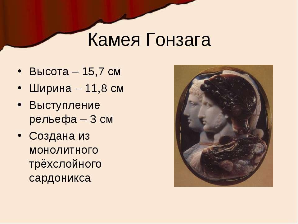 Камея Гонзага Высота – 15,7 см Ширина – 11,8 см Выступление рельефа – 3 см Со...