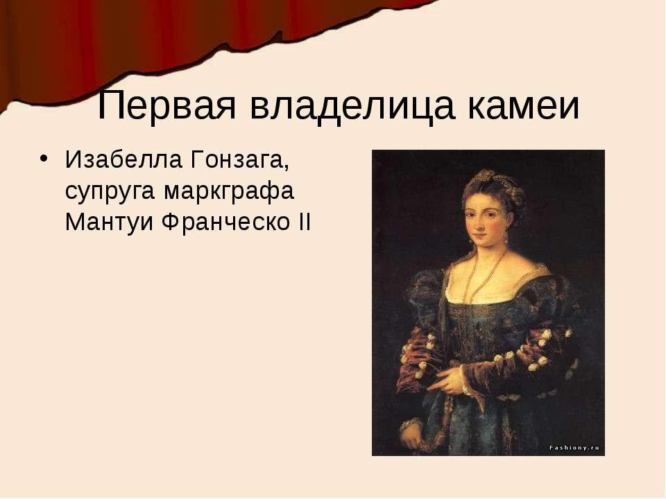 Первая владелица камеи Изабелла Гонзага, супруга маркграфа Мантуи Франческо II