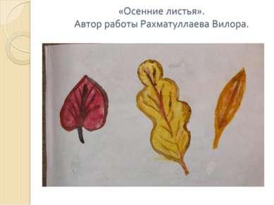 «Осенние листья». Автор работы Рахматуллаева Вилора.