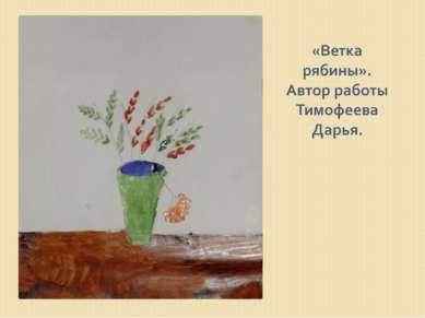 «Ветка рябины». Автор работы Тимофеева Дарья.