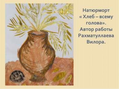 Натюрморт « Хлеб – всему голова». Автор работы Рахматуллаева Вилора.
