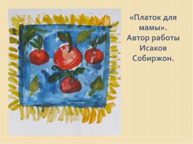 «Платок для мамы». Автор работы Исаков Собиржон.