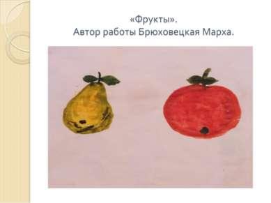 «Фрукты». Автор работы Брюховецкая Марха.