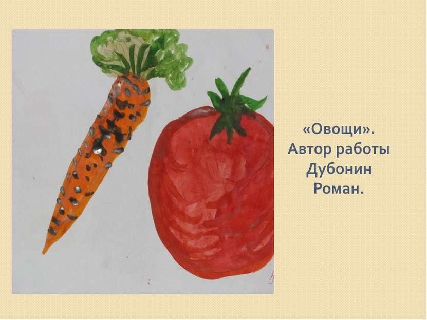 «Овощи». Автор работы Дубонин Роман.