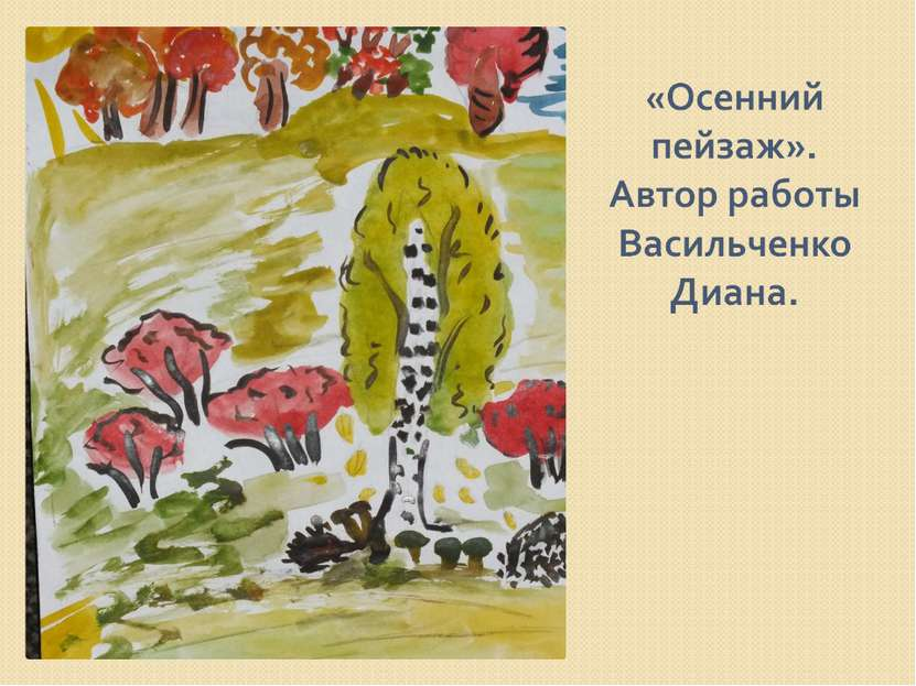 «Осенний пейзаж». Автор работы Васильченко Диана.