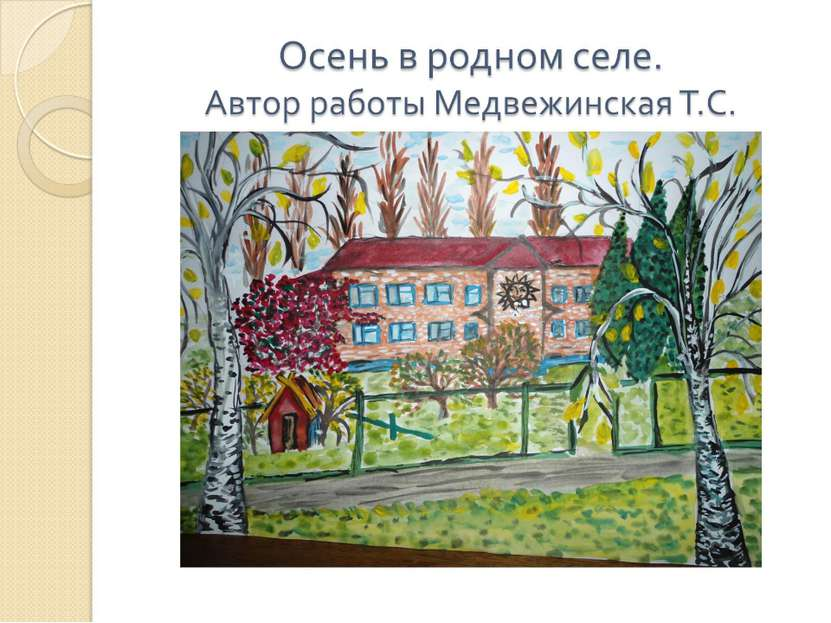 Осень в родном селе. Автор работы Медвежинская Т.С.