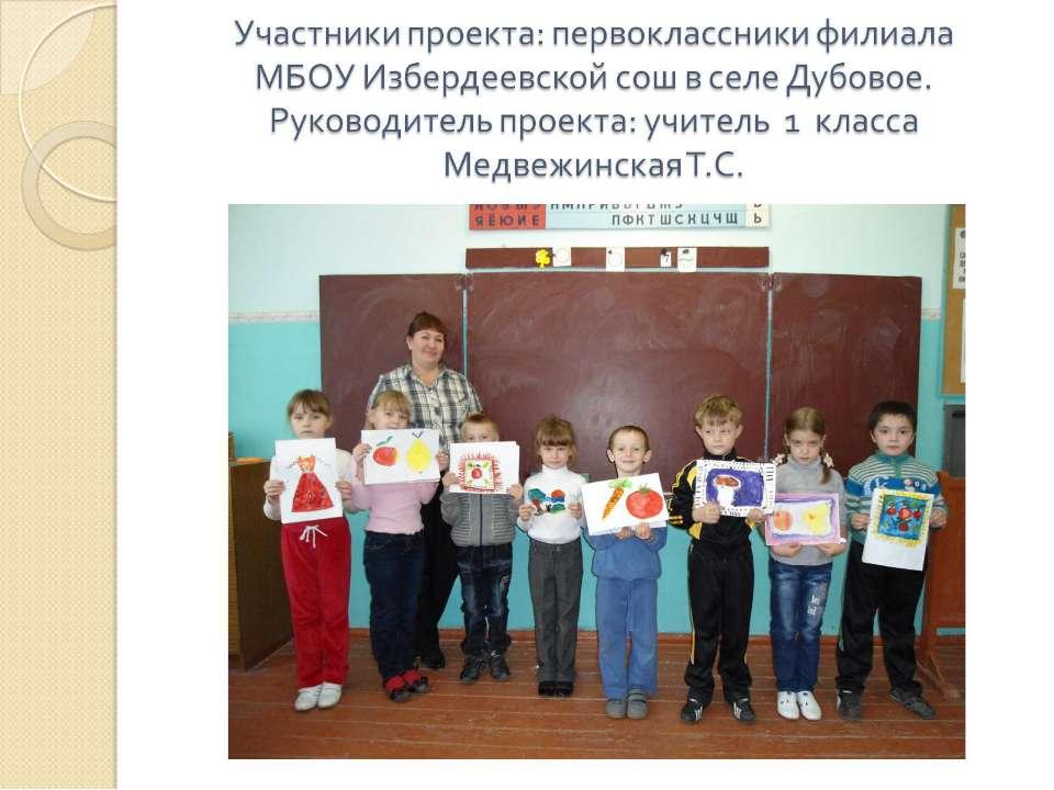 Участники проекта: первоклассники филиала МБОУ Избердеевской сош в селе Дубов...