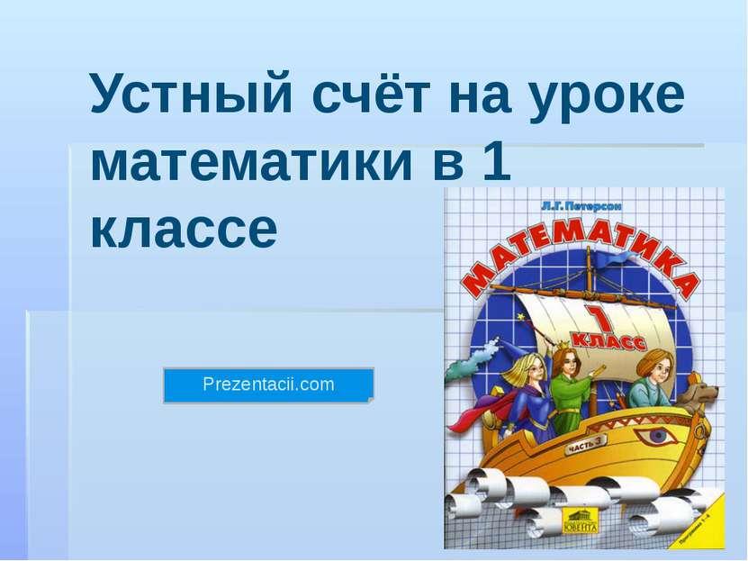 Устный счёт на уроке математики в 1 классе Prezentacii.com
