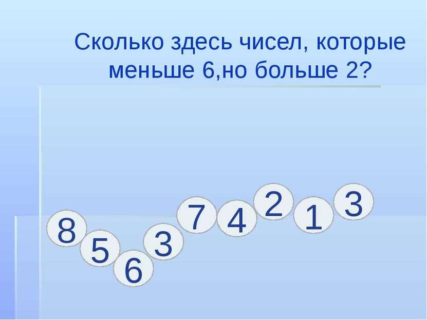 Сколько здесь чисел, которые меньше 6,но больше 2? 4 5 1 2 3 6 3 7 8