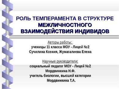 РОЛЬ ТЕМПЕРАМЕНТА В СТРУКТУРЕ МЕЖЛИЧНОСТНОГО ВЗАИМОДЕЙСТВИЯ ИНДИВИДОВ Авторы ...