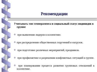 Рекомендации Учитывать тип темперамента и социальный статус индивидов в групп...