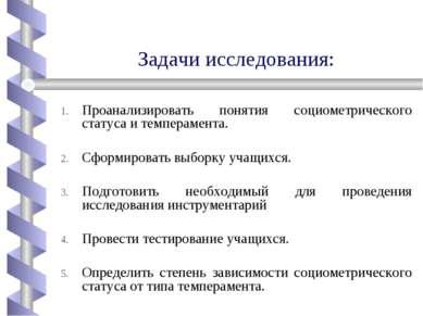 Задачи исследования: Проанализировать понятия социометрического статуса и тем...