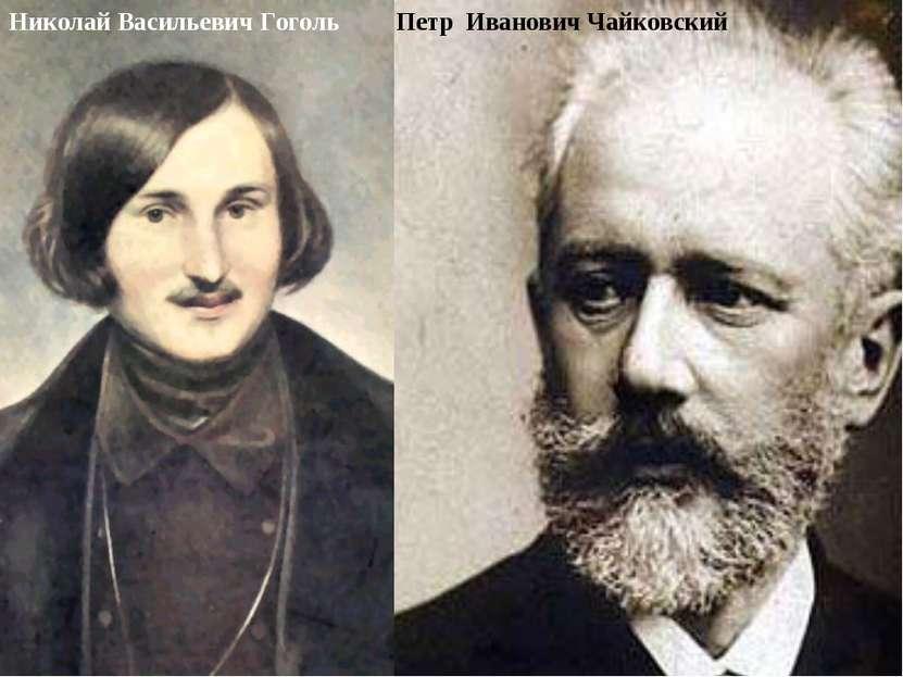Николай Васильевич Гоголь Петр Иванович Чайковский