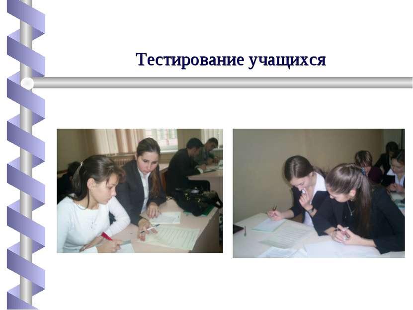 Тестирование учащихся