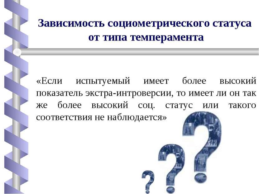 Зависимость социометрического статуса от типа темперамента «Если испытуемый и...