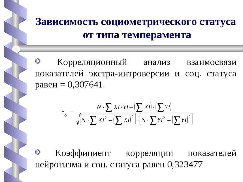 Зависимость социометрического статуса от типа темперамента Корреляционный ана...