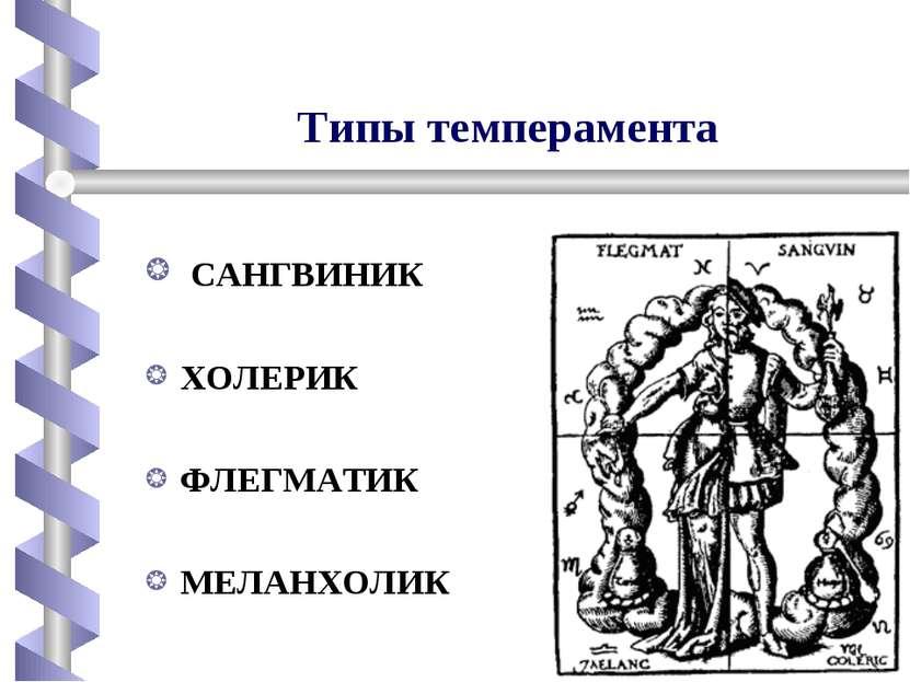 Типы темперамента САНГВИНИК ХОЛЕРИК ФЛЕГМАТИК МЕЛАНХОЛИК