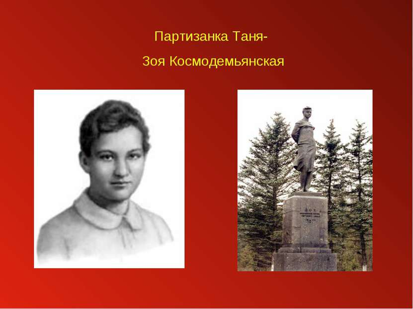 Партизанка Таня- Зоя Космодемьянская