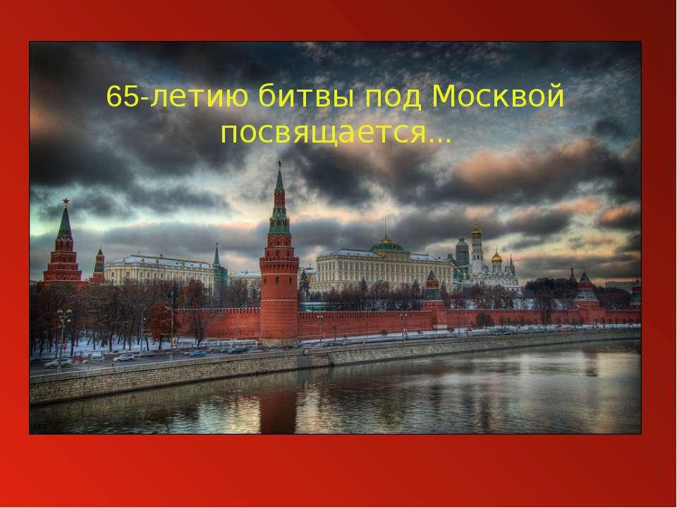 65-летию битвы под Москвой посвящается...