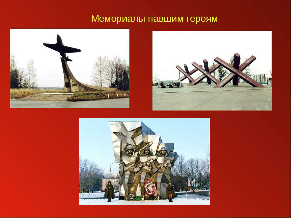 Мемориалы павшим героям