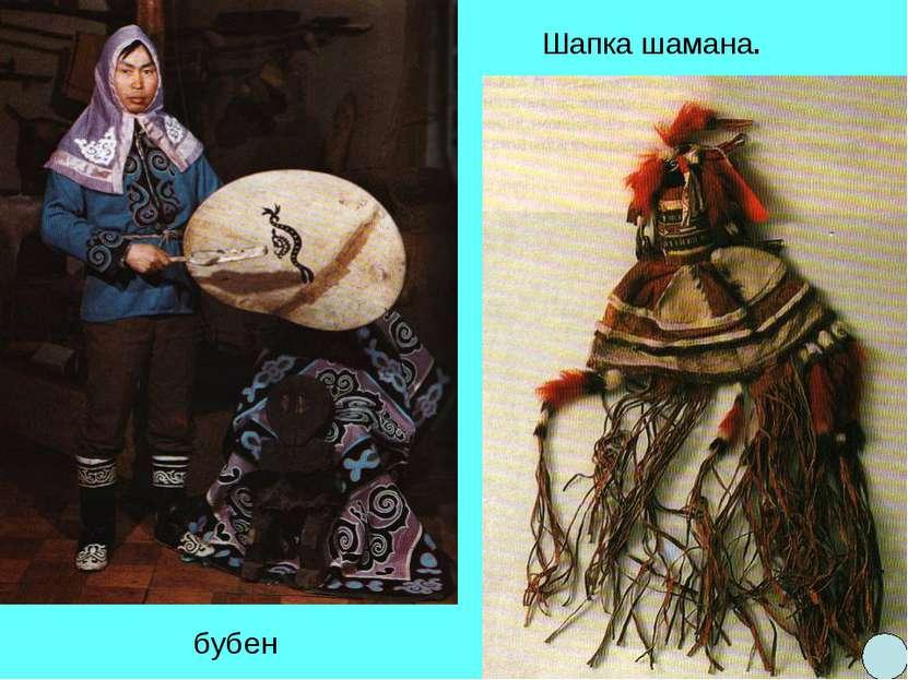 Шапка шамана. бубен
