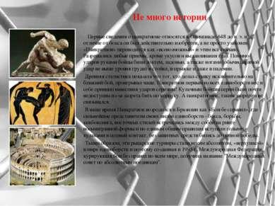 Первые сведения о панкратионе относятся к Олимпиаде-648 до н. э. в отличие от...