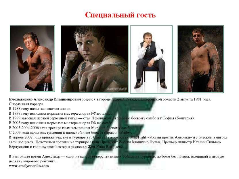 Специальный гость Емельяненко Александр Владимирович родился в городе Старый ...