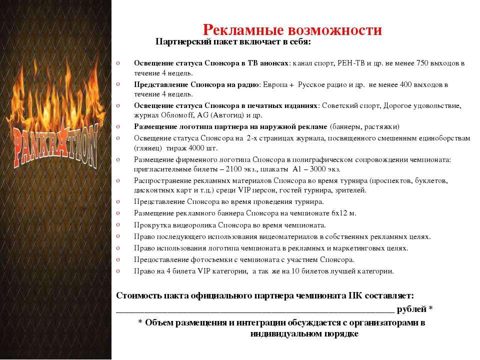 Рекламные возможности Освещение статуса Спонсора в ТВ анонсах: канал спорт, Р...