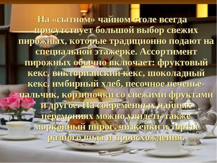 На «сытном» чайном столе всегда присутствует большой выбор свежих пирожных, к...
