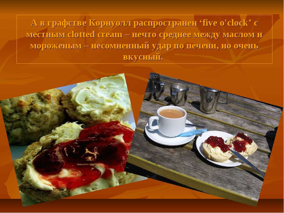 А в графстве Корнуолл распространен 'five o'clock' с местным clotted cream – ...