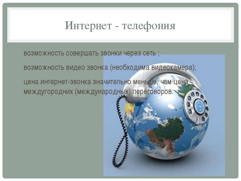 Интернет - телефония возможность совершать звонки через сеть ; возможность ви...
