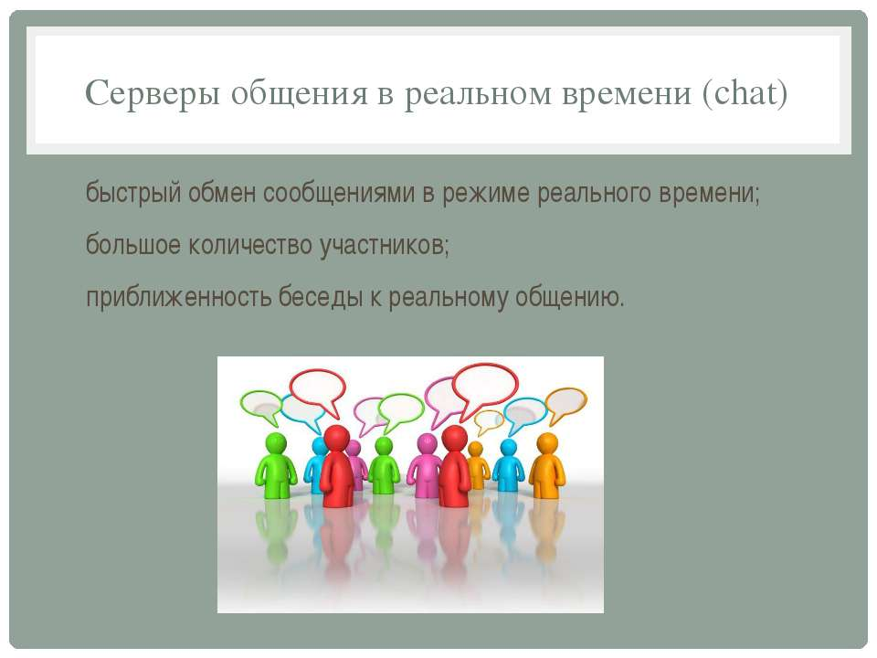 Серверы общения в реальном времени (chat) быстрый обмен сообщениями в режиме ...