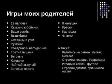 Игры моих родителей 12 палочек Казаки-разбойники Ваши ромбы Вышибалы Охотники...