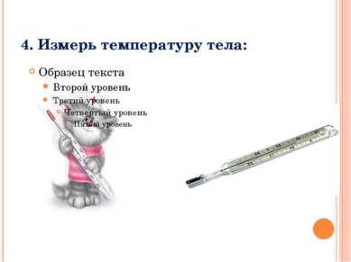 4. Измерь температуру тела: