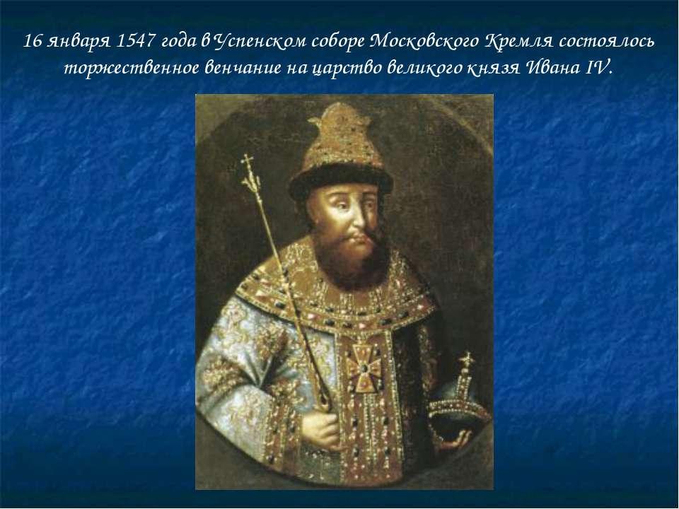 16 января 1547 года в Успенском соборе Московского Кремля состоялось торжеств...