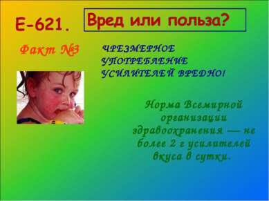 Факт №3 Норма Всемирной организации здравоохранения— не более 2 г усилителей...