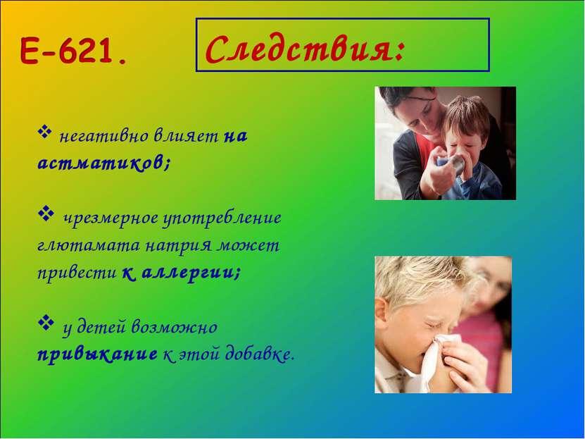негативно влияет на астматиков; чрезмерное употребление глютамата натрия може...