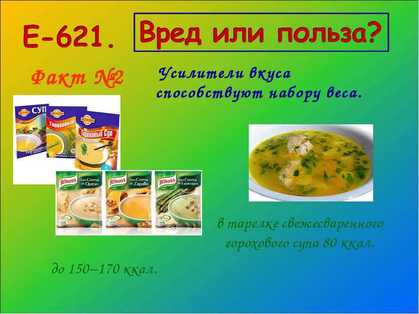 Усилители вкуса способствуют набору веса. Факт №2 до 150−170 ккал. в тарелке ...