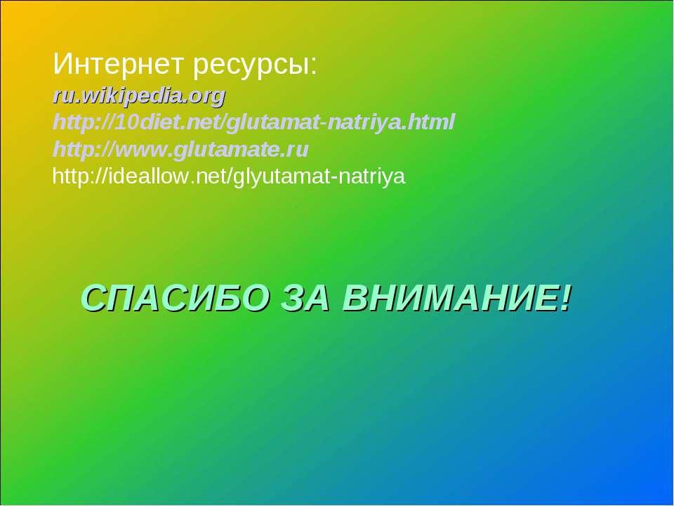 СПАСИБО ЗА ВНИМАНИЕ! Интернет ресурсы: ru.wikipedia.org http://10diet.net/glu...
