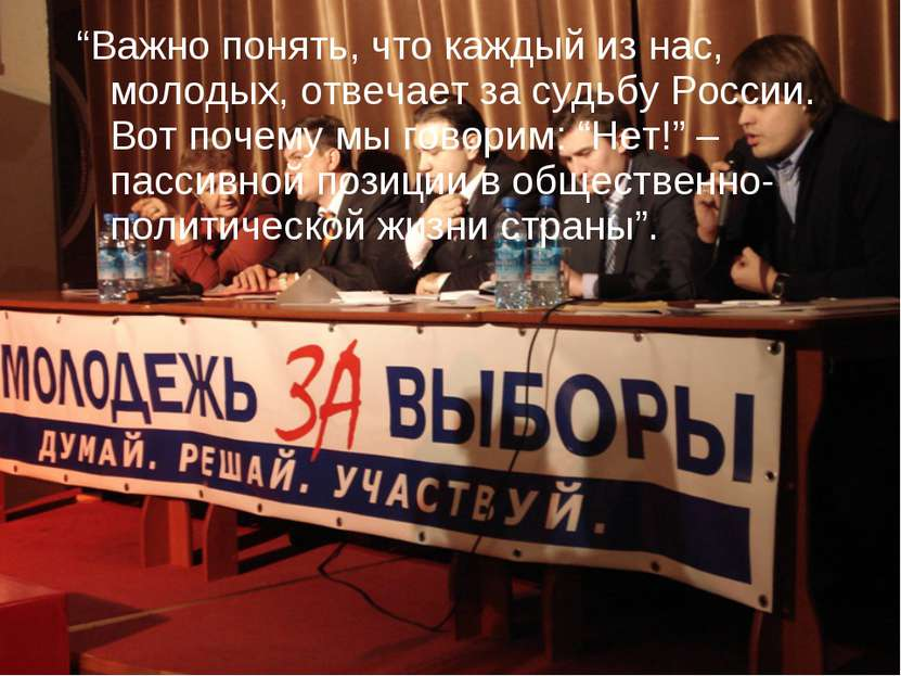 """""""Важно понять, что каждый из нас, молодых, отвечает за судьбу России. Вот поч..."""