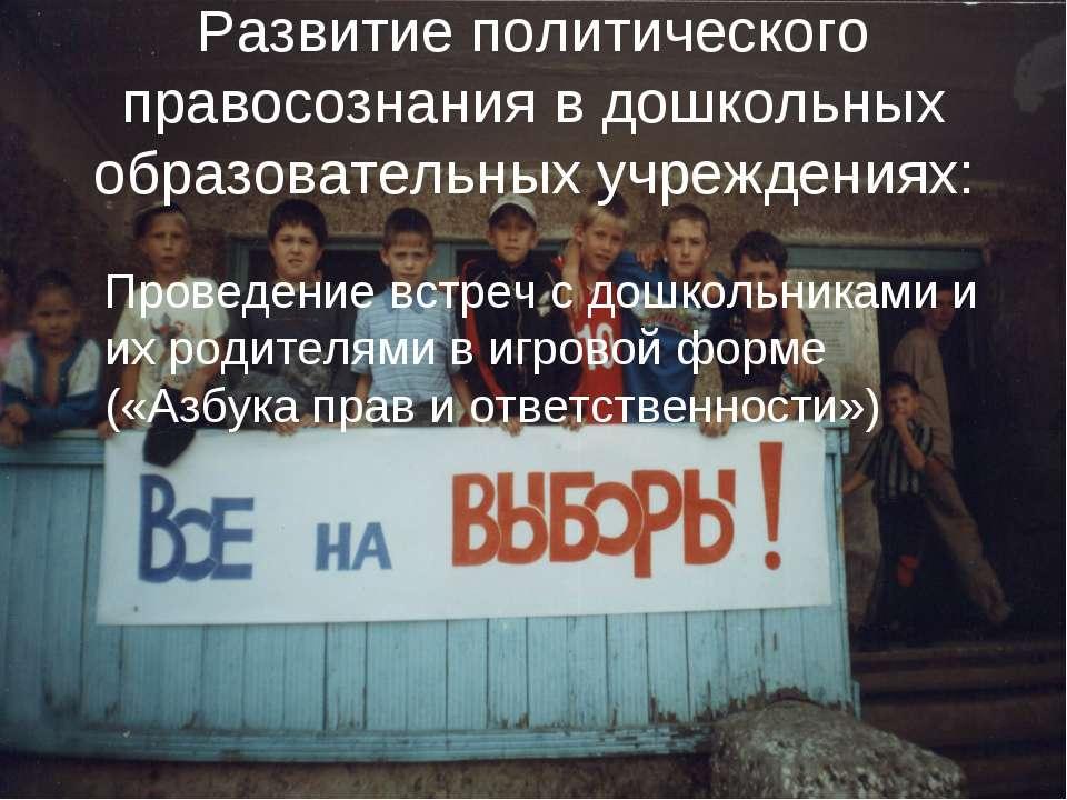 Развитие политического правосознания в дошкольных образовательных учреждениях...