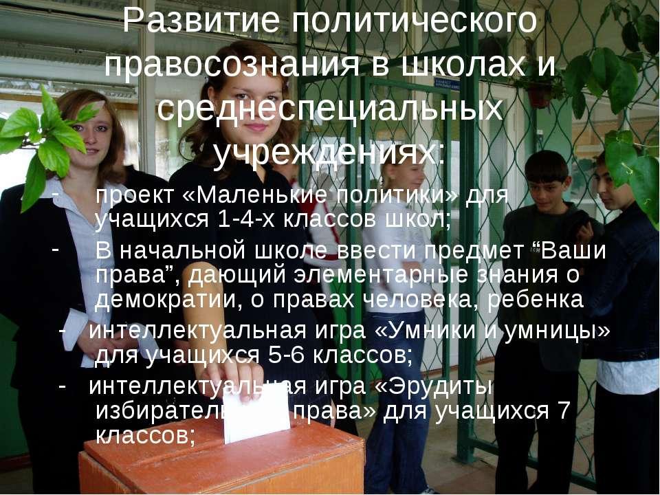 Развитие политического правосознания в школах и среднеспециальных учреждениях...