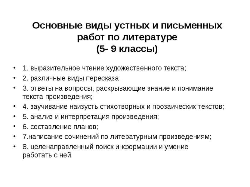 Основные виды устных и письменных работ по литературе (5- 9 классы) 1. вырази...