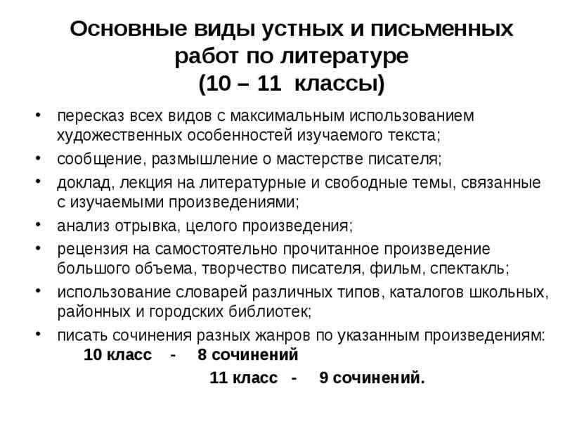 Основные виды устных и письменных работ по литературе (10 – 11 классы) переск...