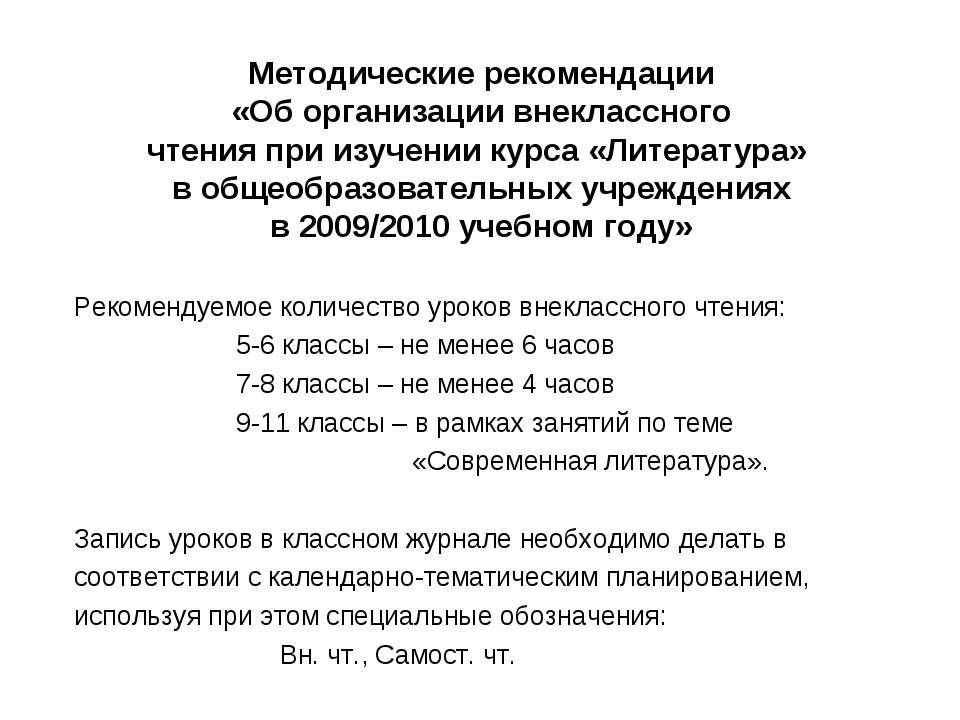 Методические рекомендации «Об организации внеклассного чтения при изучении ку...