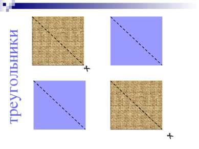 % % треугольники