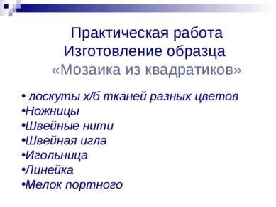 Практическая работа Изготовление образца «Мозаика из квадратиков» лоскуты х/б...