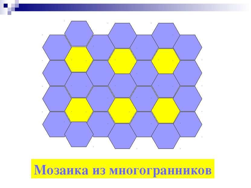 Мозаика из многогранников