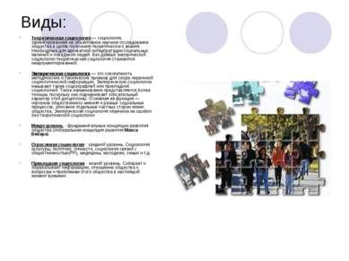 Виды: Теоретическая социология— социология, ориентированная на объективное н...