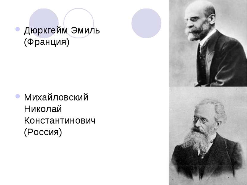 Дюркгейм Эмиль (Франция) Михайловский Николай Константинович (Россия)